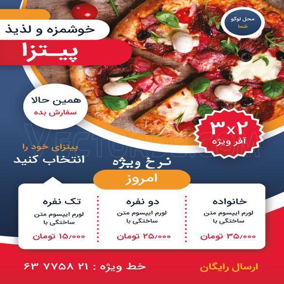 وکتور تراکت پیتزا فروشی