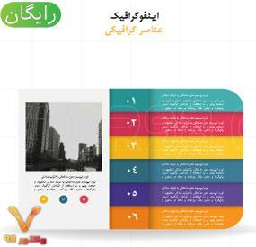 Colorful-infographic-template-with-steps