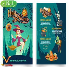 فایل لایه باز بروشور مناسب دعوتنامه جشن هالووین