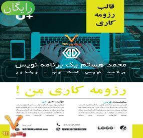 فایل لایه باز آماده رزومه فارسی