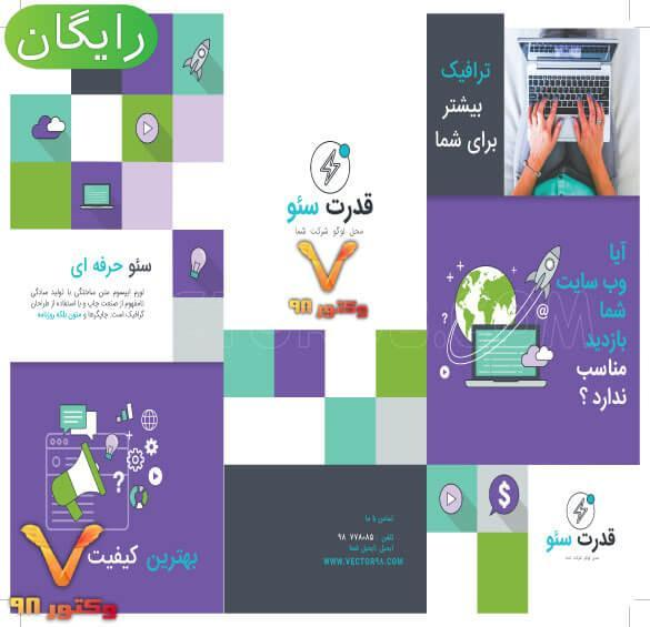 فایل لایه باز بروشور فارسی با موضوع سئو و اینترنت
