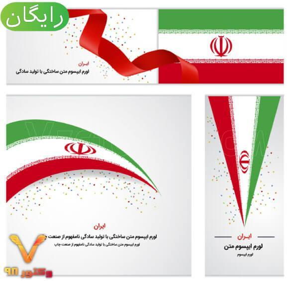 happy-iran-independence-day-banner-background-set