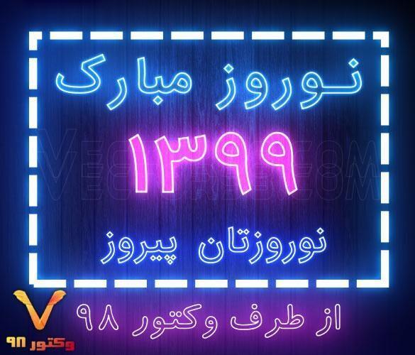 فایل لایه باز با طرح تابلو نئون عید نوروز