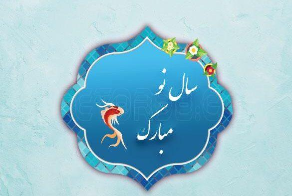 فایل لایه باز با کیفیت ترسیمی با موضوع عید نوروز