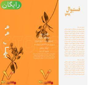 trifold-brochure-template-with-spring-festival-concept