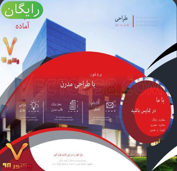 vector-booklet-cover-presentation