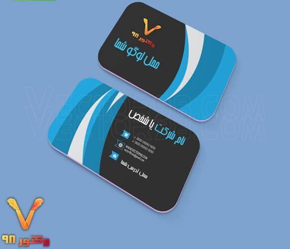 کارت ویزیت لایه باز شرکتی با رنگ آبی