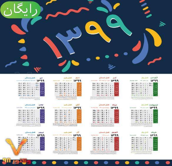colorful-annual-schedule-calendar-1399