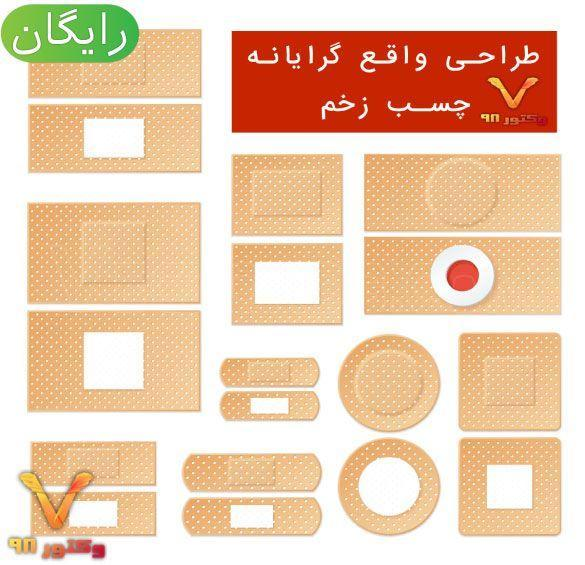 realistic-medical-plasters-set