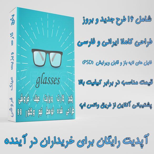 پکیج کارت ویزیت عینک فروشی
