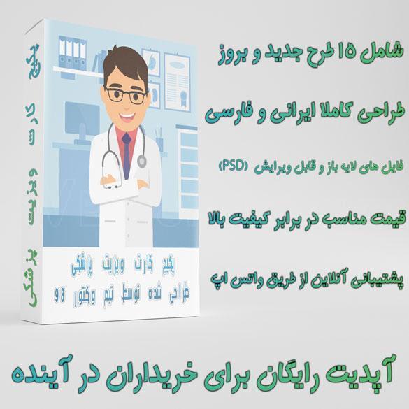 پکیج کارت ویزیت پزشکی